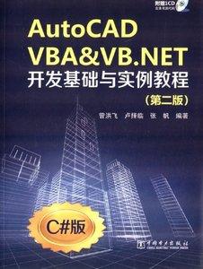AutoCAD VBA & VB.NET 開發基礎與實例教程(C#版‧第2版)-cover
