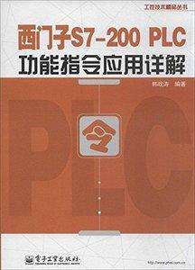 西門子S7-200 PLC功能指令應用詳解-cover