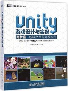 Unity遊戲設計與實現南夢宮一線程序員的開發實例-cover