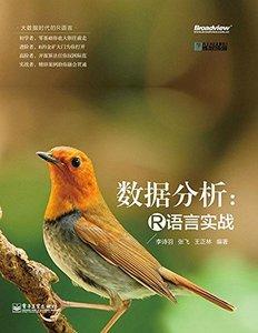 數據分析:R 語言實戰-cover