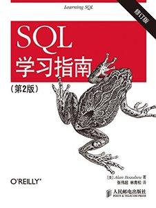 SQL 學習指南 (第2版修訂版)-cover