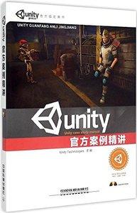 Unity官方案例精講(附光盤)-cover