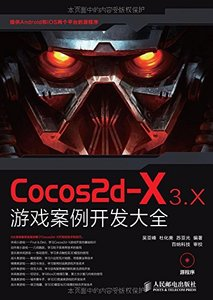 Cocos2d-X 3.X 遊戲案例開發大全(附光盤)-cover