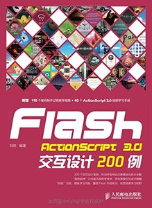 Flash ActionScript 3.0交互設計200例-cover