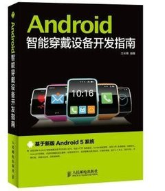 Android 智能穿戴設備開發指南-cover