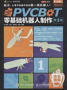 PVCBOT零基礎機器人製作(第2版)/愛上機器人-cover