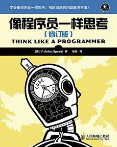 像程序員一樣思考(修訂版)-cover