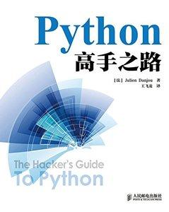 Python 高手之路-cover