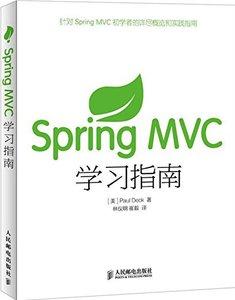 Spring MVC學習指南-cover
