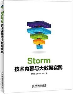 Storm技術內幕與大數據實踐-cover