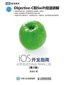 iOS開發指南(從零基礎到App Store上架)(第3版)-cover