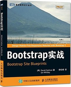 Bootstrap 實戰-cover