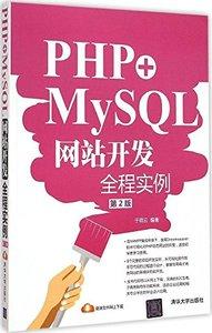 PHP+MySQL網站開發全程實例(第2版)-cover