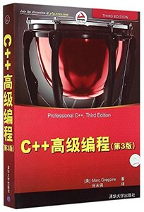 C++ 高級編程, 3/e (Professional C++, 3/e)-cover