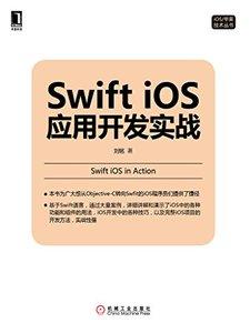 Swift iOS應用開發實戰/iOS蘋果技術叢書-cover