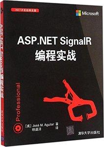 ASP.NET SignalR編程實戰(.NET開發經典名著)-cover
