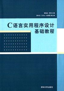 C語言實用程序設計基礎教程-cover