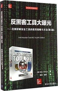 反黑客工具大曝光--範例詳解安全工具的使用策略與方法(第4版)/安全技術經典譯叢-cover