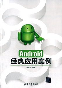 Android經典應用實例-cover
