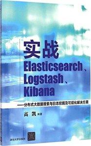 實戰 Elasticsearch Logstash Kibana -- 分佈式大數據搜索與日誌挖掘及可視化解決方案-cover