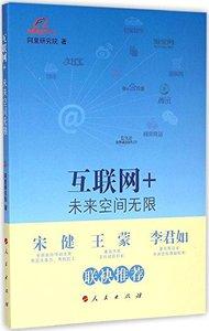 因特網+(未來空間無限)-cover