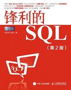 鋒利的 SQL, 2/e-cover