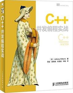 C++併發編程實戰-cover