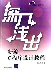 深入淺出新編C程序設計教程(深入淺出系列規劃教材)-cover
