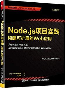 Node.js項目實踐(構建可擴展的Web應用)-cover