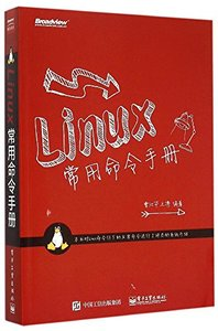 Linux常用命令手冊-cover