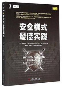 安全模式最佳實踐/信息安全技術叢書-cover