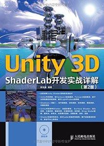 Unity 3D ShaderLab 開發實戰詳解(附光盤第2版)-cover
