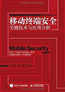 移動終端安全關鍵技術與應用分析/移動因特網安全叢書