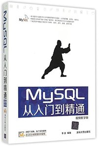 MySQL從入門到精通(視頻教學版)-cover