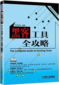 黑客工具全攻略(附光盤)/網絡安全技術叢書-cover