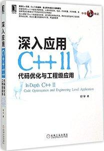 深入應用 C++ 11 (代碼優化與工程級應用)-cover