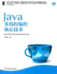 Java 多線程編程核心技術 (Java Multi-thread Programming)-cover