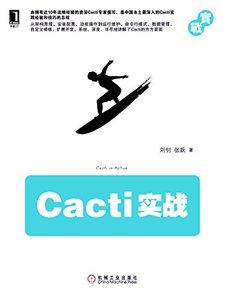 Cacti實戰-cover
