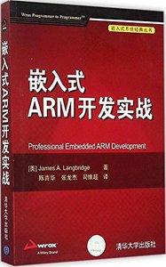 嵌入式ARM開發實戰/嵌入式系統經典叢書