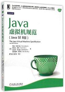 Java虛擬機規範(Java SE8版)/Java核心技術系列-cover