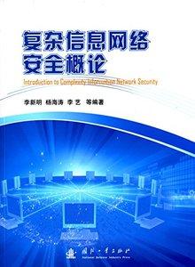 複雜信息網絡安全概論-cover