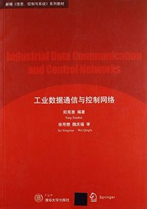 工業數據通信與控制網絡/新編信息控制與系統系列教材-cover