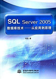 SQL Server 2005數據庫技術--從應用到原理-cover