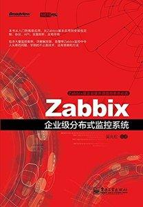 Zabbix 企業級分佈式監控系統-cover