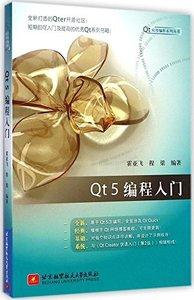 Qt 5編程入門-cover
