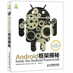 Android框架揭秘(帶你探索Android內核框架的奧秘)-cover