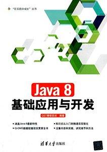 Java 8基礎應用與開發/在實踐中成長叢書-cover
