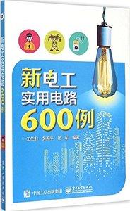 新電工實用電路600例-cover