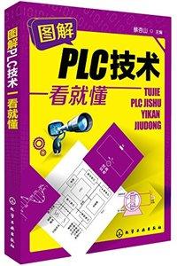圖解PLC技術一看就懂-cover