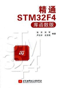 精通 STM32F4 (庫函數版)-cover